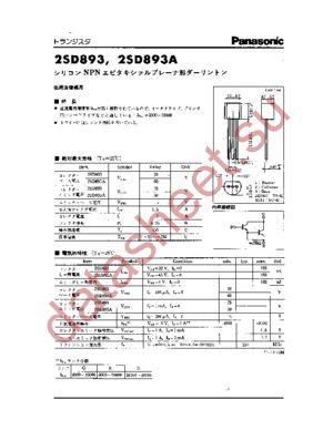 2SD893A datasheet скачать даташит