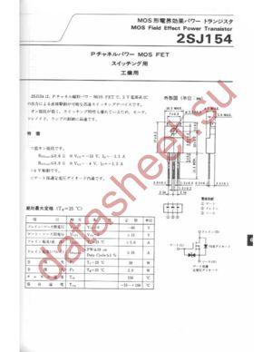 2SJ154 datasheet скачать даташит